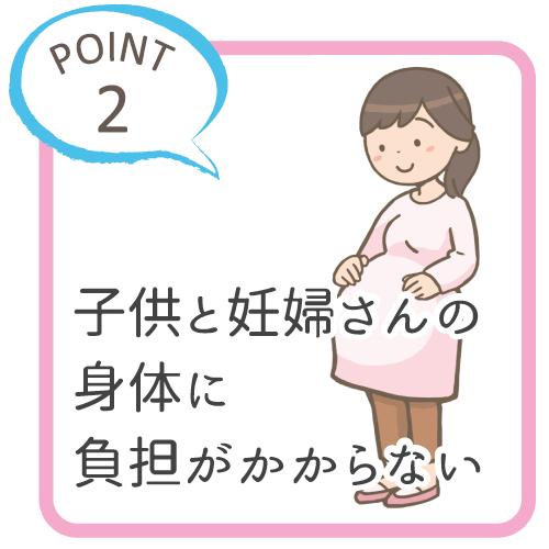 リンカルPLUSは妊婦、胎児にやさしい。